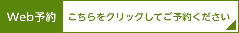 btn_reserve